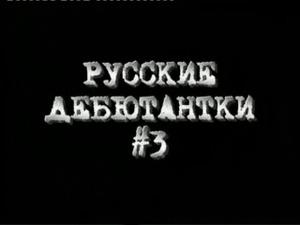 Russian porn debutantes vol. 3